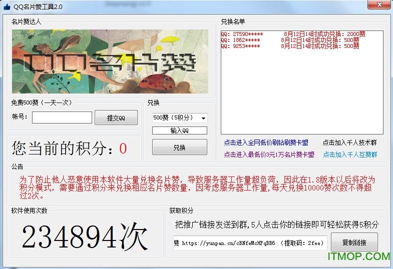 qq名片��件 v2.0 �G色版 0