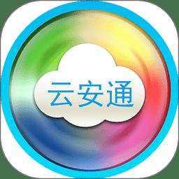 云安通app