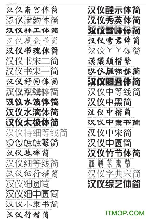 全套汉仪字体打包(132款)  0