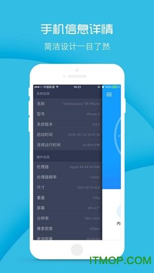 xy苹果刷机助手 v 1.0.1030 iphone越狱版 2