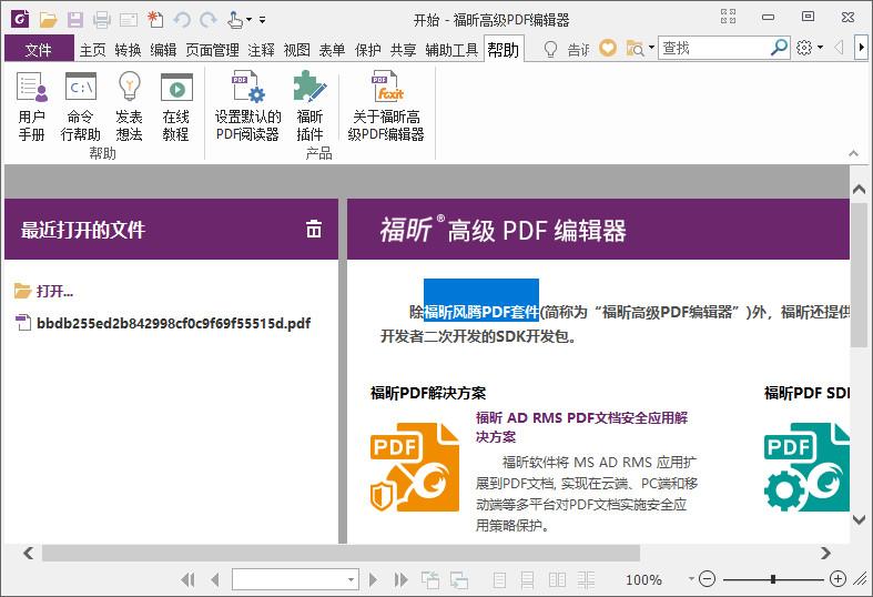 福昕PDF阅读器for Linux v2.1.0 官方中文版 0