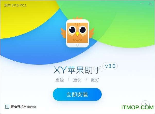 xy苹果助手电脑版 v5.0.0.11975 官方pc版 1