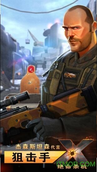 狙击手X绝命杀机内购破解版 v1.5.2 安卓无限金币版 1