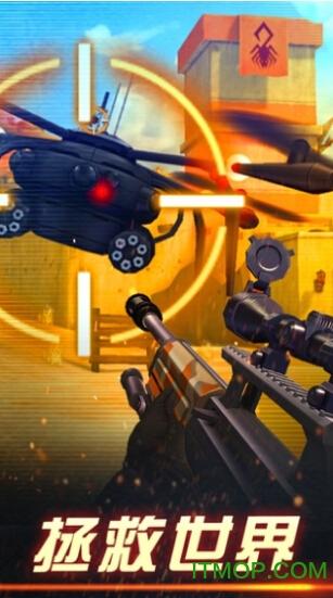 狙击手X绝命杀机内购破解版 v1.5.2 安卓无限金币版 3