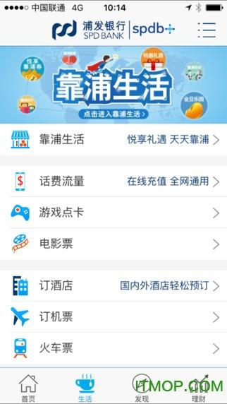 浦发银行手机银行iphone版 v10.7.9 ios官方版1