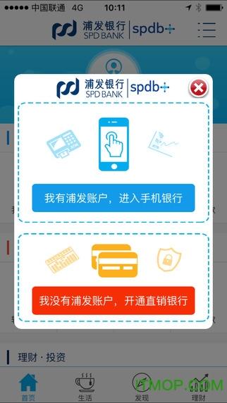 浦发银行手机银行iphone版 v10.7.9 ios官方版3
