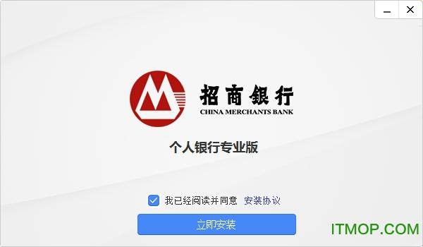 招商银行个人银行专业版 v7.7.122 官方版 0