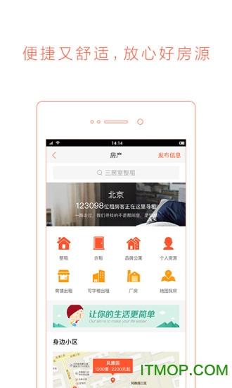 58同城iphone版 v9.9.1 ios官方正版 0
