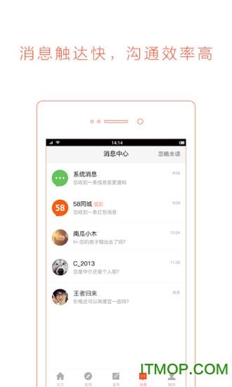 58同城iphone版 v9.9.1 ios官方正版 2