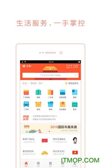 58同城iphone版 v10.2.6 ios官方正版 3