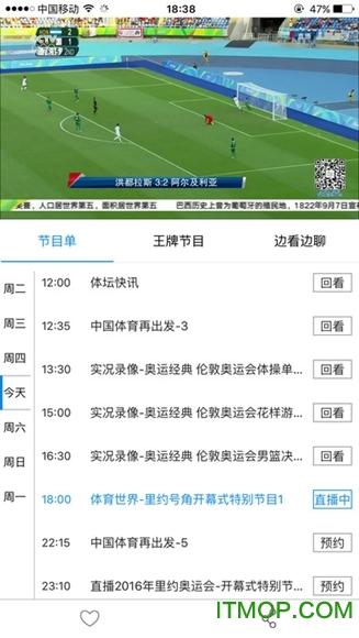 CBox央视影音ios版 v6.7.3 iphone版 3