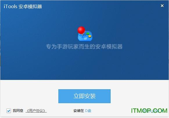itools安卓模拟器 v2.0.4.7 官方版 0
