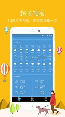 东方天气手机版 v1.0.2 安卓版0