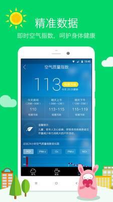 东方天气手机版 v1.0.2 安卓版2