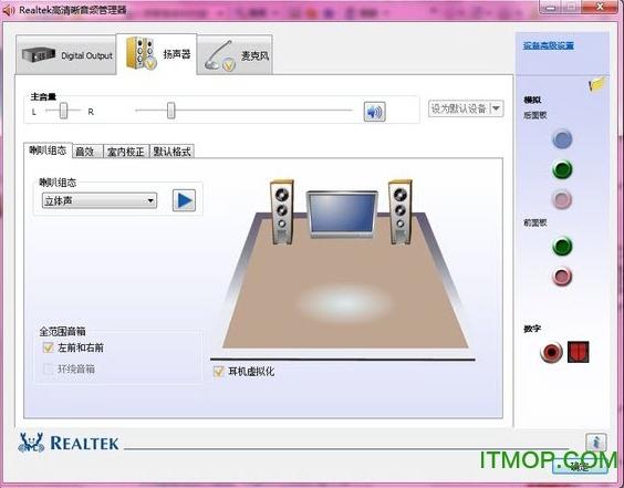 realtek hd高清晰音频管理器 官方正式版 0