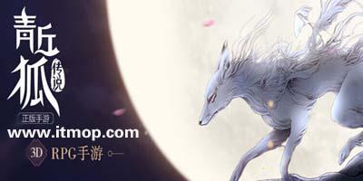 青丘狐手游有哪些版本?青丘狐传说手游下载大全