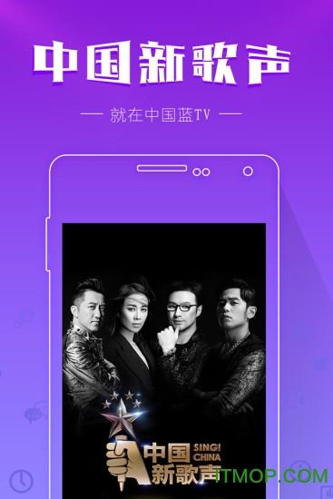 中国蓝TV蓝魅直播ios版 v3.1.3 iphone版 0