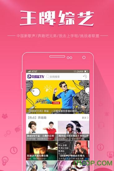 中国蓝TV蓝魅直播ios版 v3.1.3 iphone版 3