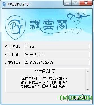 KK录像机破解补丁exe v2.7.0.1 最新版 0