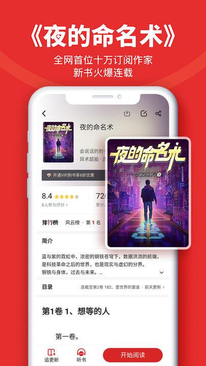 追书神器app v4.30.3 安卓最新版 0