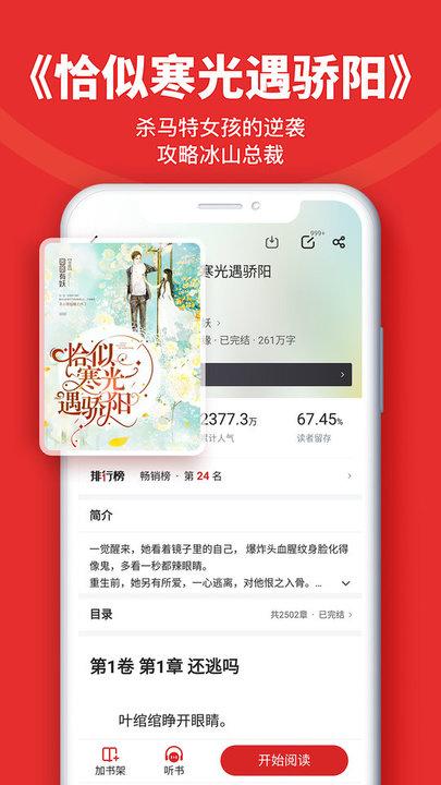 追书神器app v4.30.3 安卓最新版 1
