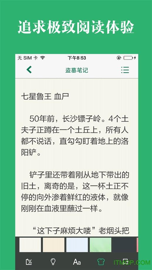 追书神器苹果破解版 v3.6.1 iPhone越狱版 0