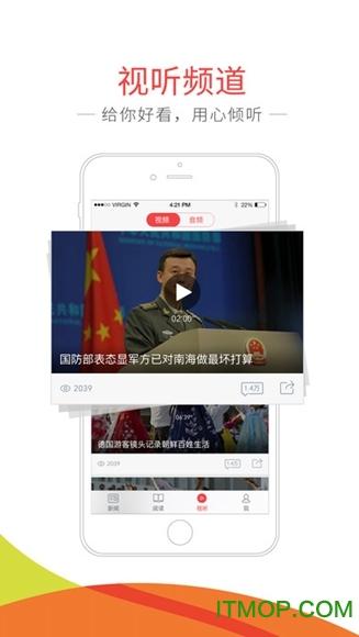 凤凰新闻苹果版 v6.1.8 iphone版 0