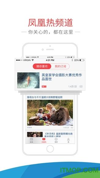 凤凰新闻苹果版 v6.1.8 iphone版 2