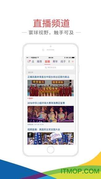 凤凰新闻苹果版 v6.1.8 iphone版 3