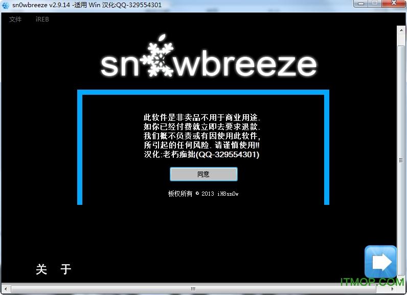 sn0wbreeze(自制固件完美越狱) v2.9.14 汉化版 0