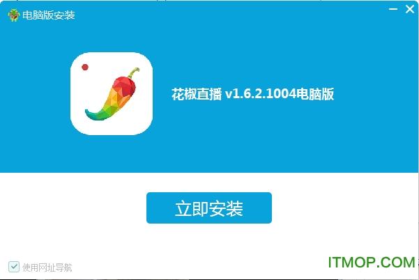 花椒直播电脑版 v6.8.7.1027 pc版 0
