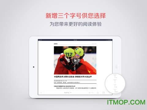 凤凰新闻HDipad版 v2.3.1 苹果ios版 0