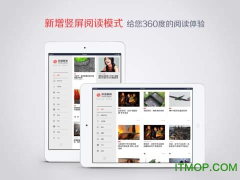 凤凰新闻HDipad版 v2.3.1 苹果ios版 2