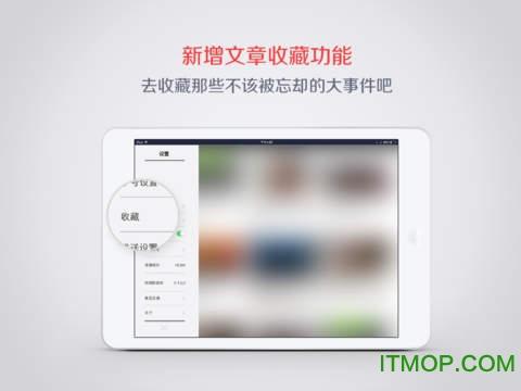 凤凰新闻HDipad版 v2.3.1 苹果ios版 1