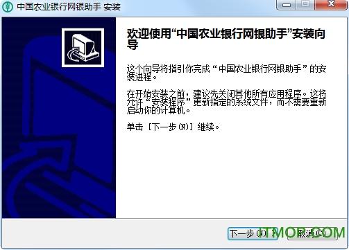 中国农业银行网银助手 v1.1.20.928 官方最新版 0