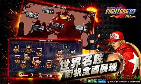 拳皇97HD版 v2.1.6612 安卓版 0