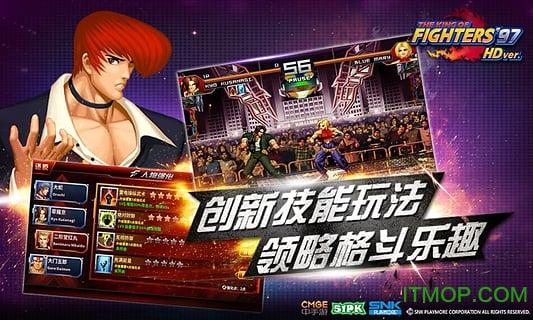 拳皇97HD版 v2.1.6612 安卓版2