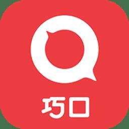 qooco巧口英语手机版(大声说英语)