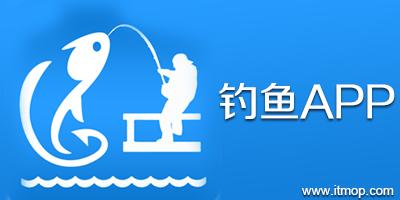 钓鱼app