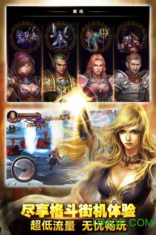 360版王者战魂 v4.0 官网安卓版 1