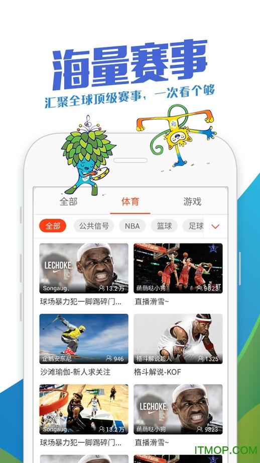 企鹅直播苹果手机版 v1.3.1 iPhone越狱版 2