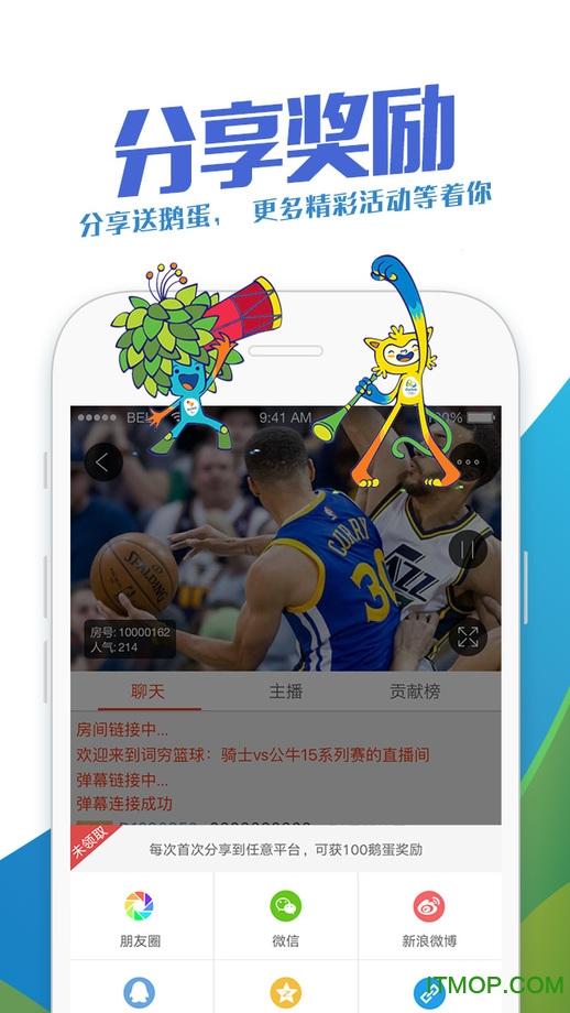 企鹅直播苹果手机版 v1.3.1 iPhone越狱版 3