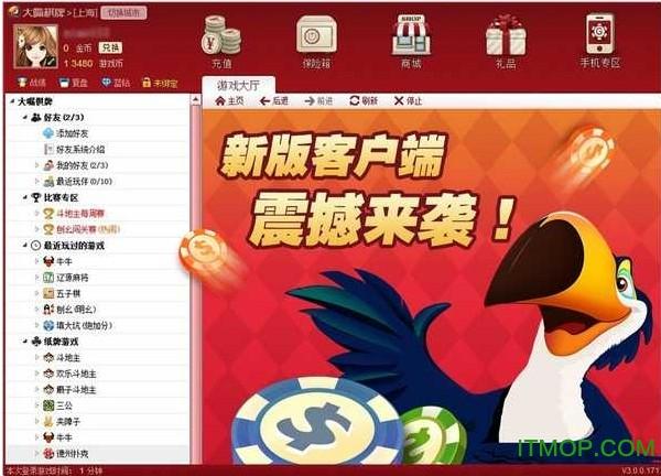 通化大嘴棋牌游戏大厅 v3.0.2.1 官方最新版 0