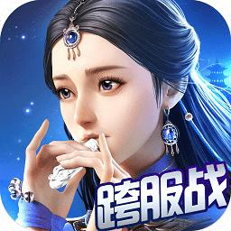 蜀山战纪2变态版
