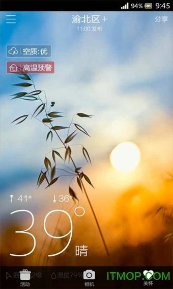 和天气 v4.3.4 安卓版1
