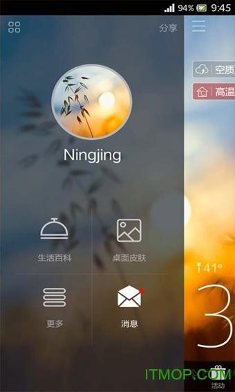 和天气 v4.3.4 安卓版2