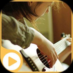 吉他教学视频手机版