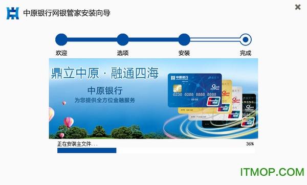 中原银行网银助手 v2.1.15 官方最新版 1