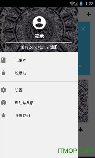 Zoho笔记 v1.0.7 安卓版 1