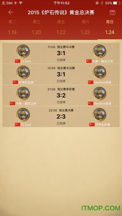 随身炉石传说苹果手机版 v1.0.2 iPhone版 1